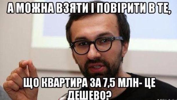 Сергій Лещенко. Мем