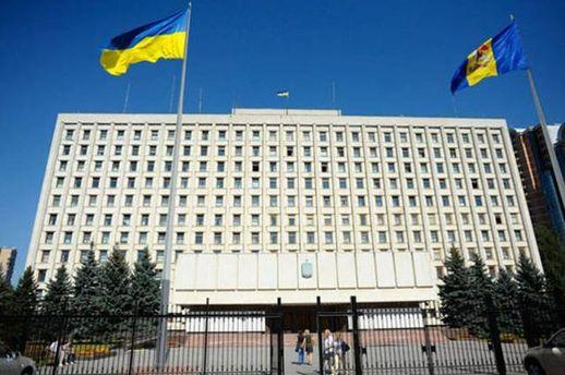 Київська ОДА