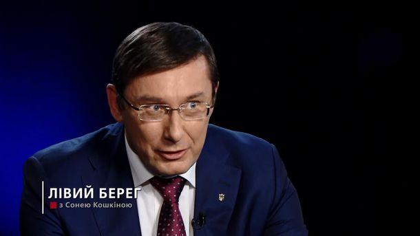 Луценко поведал, почему депутат Грановский летал сним наКипр