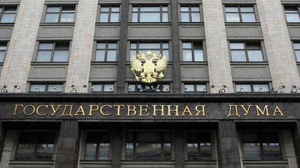 229 нових російських парламентарів нелегітимні