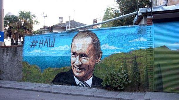 Зображення Путіна