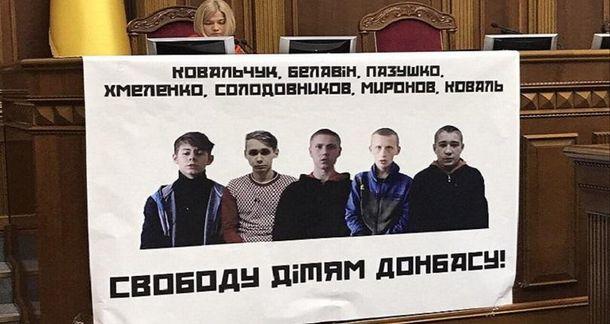 Плакат на захист дітей-заручників