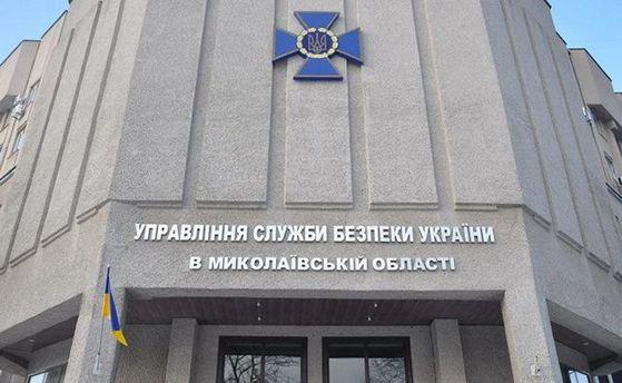 СБУ в Миколаївській області