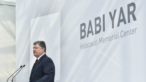 В Киеве появится Мемориальный центр жертв Холокоста