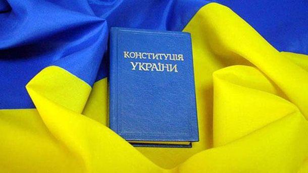 Конституция Украини