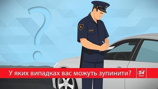 Водій має право не виходити з машини