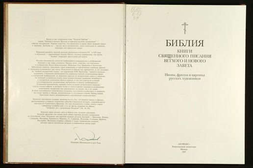 Російська Біблія