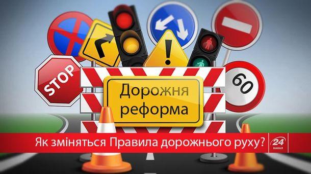 Що нового буде в нових Правилах дорожнього руху