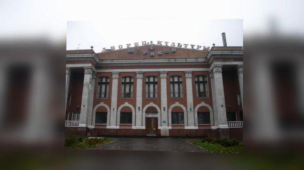 Будинок культури в Маріуполі