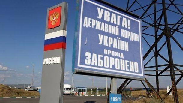 Граница между Россией и Украиной