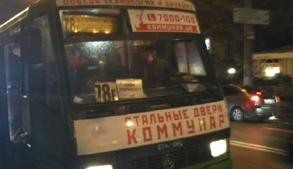 Скандал в Харькове