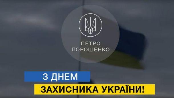 Порошенко привітав українських воїнів зі святом