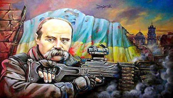 Тарас Шевченко з кулеметом