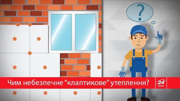 Зменшити тепловитрати до 40% можна, якщо утеплюватися всім будинком