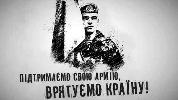 Підтримай українську армію