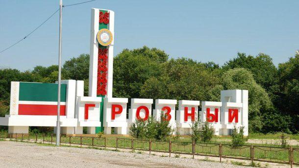 Місто Грозний