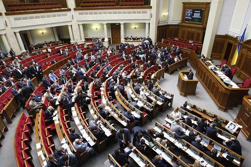 Український парламент