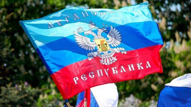 Флаг так называемой