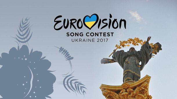 Евровидение 2017 состоится в Украине