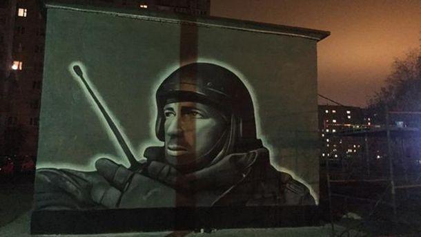 Графіті з російським терористом