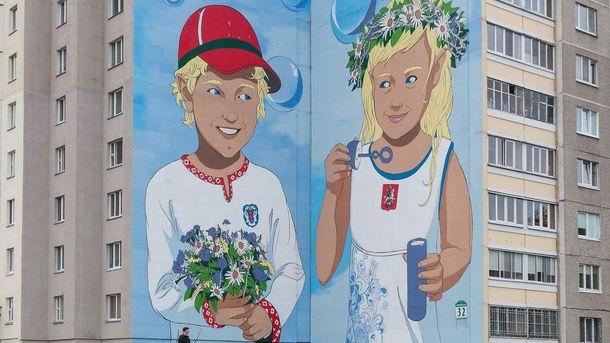 Граффити о дружбе на доме в Минске