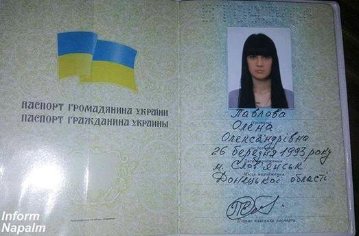 Паспорт дружини