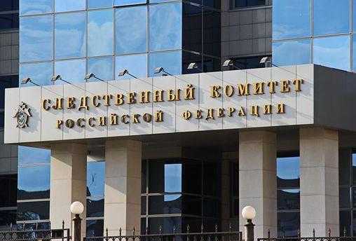 Слідчий комітет Росії