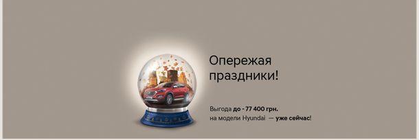 HYUNDAI в Украине: покупать автомобили в октябре выгодно!