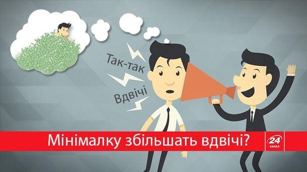 Украинцам пообещали увеличить вдвое минимальную зарплату