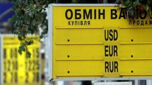 Евро подешевел на 5 копеек