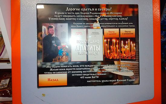 У Росії церковні молебні оплачують через термінали