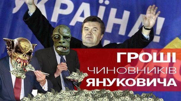Колишні чиновники Януковича ні у чому собі не відмовляють