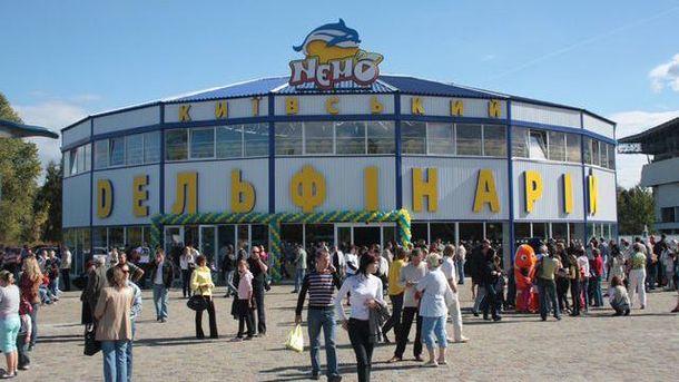 Київський дельфінарій