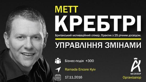 Мэтт Кребтри проведет мастер-класс в Киеве