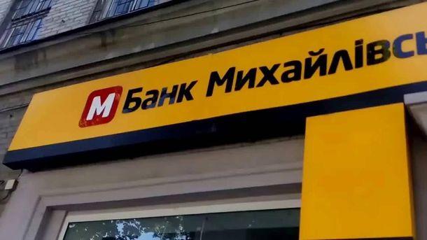 Вкладчики перекрыли улицу в Киеве, требуя вернуть деньги