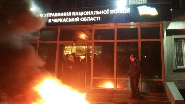 Под полицией Черкасс зажгли шины