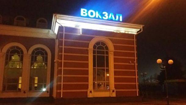 Нічний вокзал у Краматорську