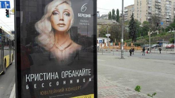 Концерт Орбакайте в Києві під загрозою