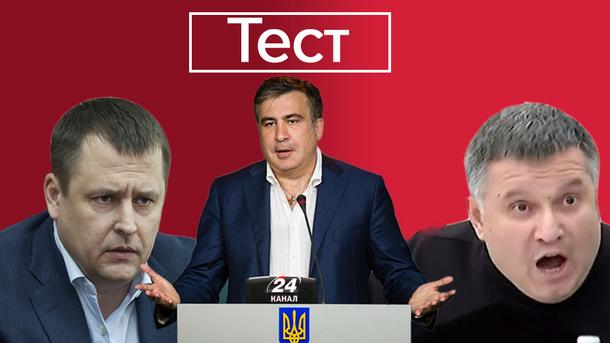 Накачанный урод и политический зомби: что вы знаете о вспыльчивом Саакашвили