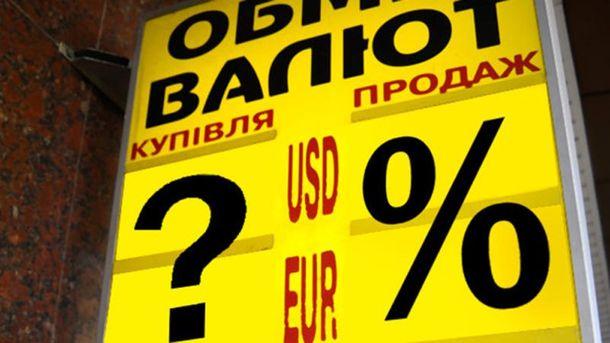 Доллар и евро подорожали