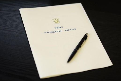 Президент підписав указ