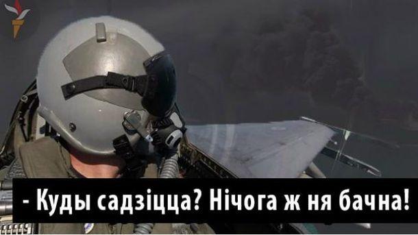 Нестримна реакція соцмереж на інцидент з російським МіГом