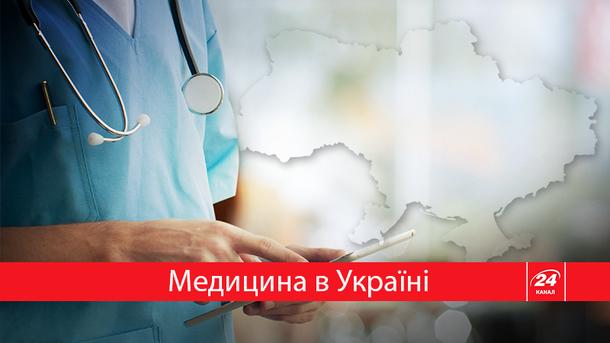 Украинцы недовольны государственной медициной