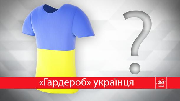Украинцы должны быть очень осторожными со своей одеждой