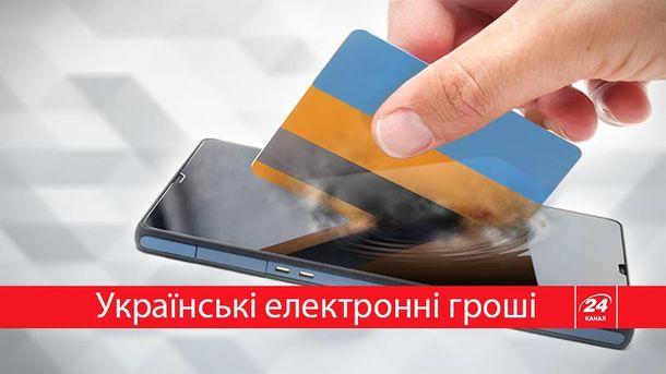 Украинские электронные деньги могут стать реальностью