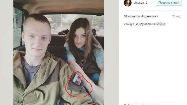 Дівчина симпатизувала терористам