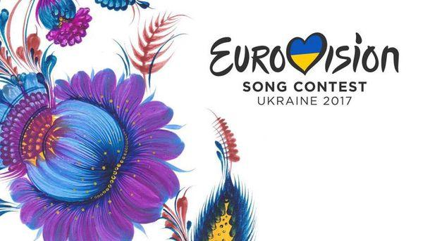 Євробачення-2017