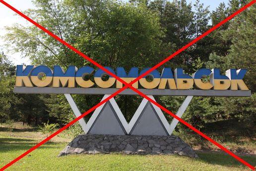 Не Комсомольськ, а Горішні Плавні