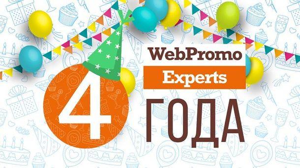 WebPromoExperts виповнилося 4 роки