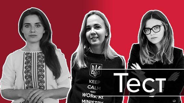 Чи можна призначати молодих жінок на важливі посади?